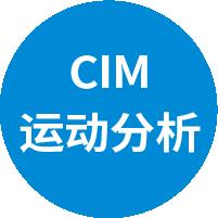 #CIM运动分析#
