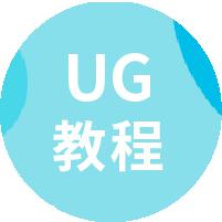 UG/NX建模初级教程
