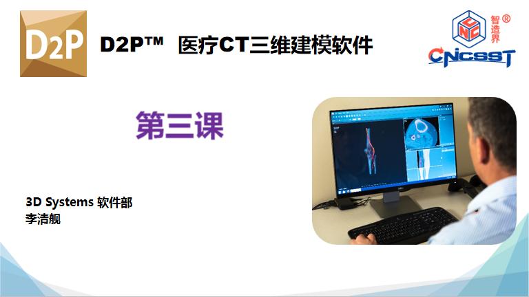 D2P医疗CT三维建模软件软件教程第三节课