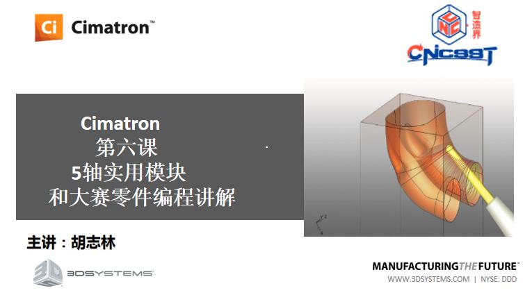 Cimatron5轴实用模块和大赛零件编程讲解(第六课)