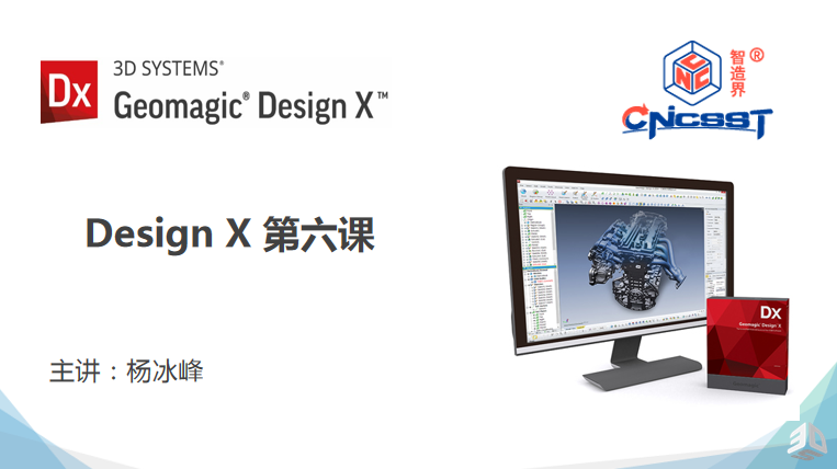 Geomagic Design X第六课