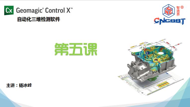 Geomagic Control X第五课
