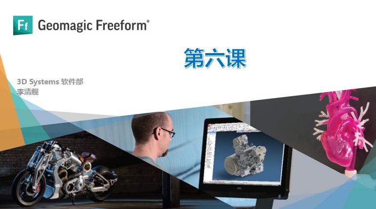 Geomagic Freeform 触觉式设计第六课(完结)