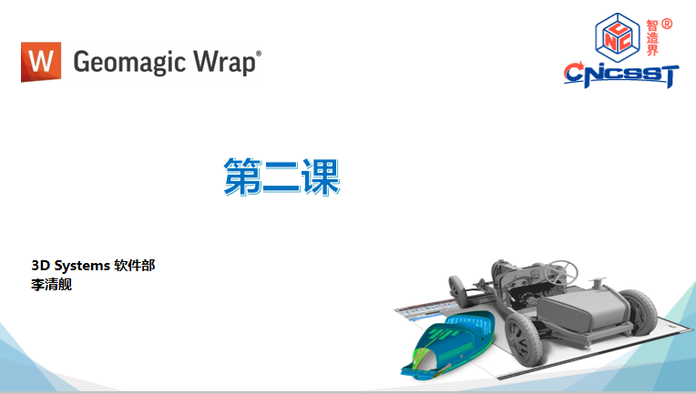 Geomagic Wrap第二课