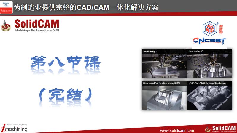 SolidCAM车铣复合实际编程第八课(点播完结)