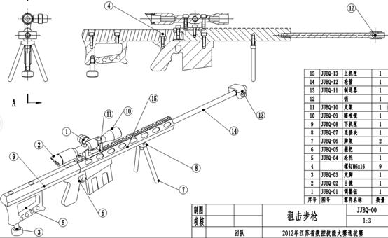 UG NX《狙击步枪》建模7连接块绘制——绘制草图 拉伸(26 附视频)