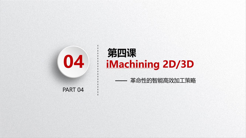 CNC软件编程的匠心巨作 —— Part4