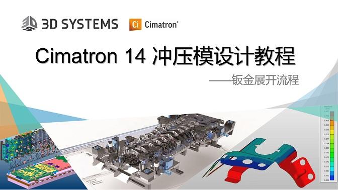 Cimatron_冲模设计-1钣金展开流程