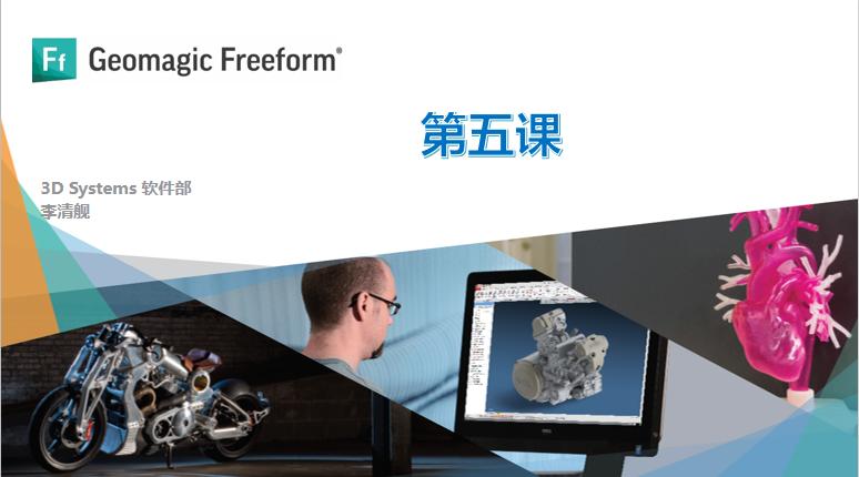 Geomagic Freeform 触觉式设计第五课