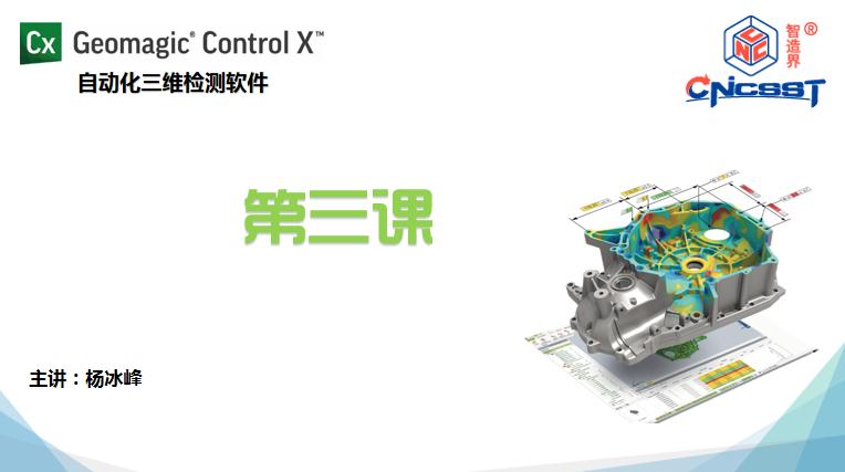 Geomagic Control X第三课