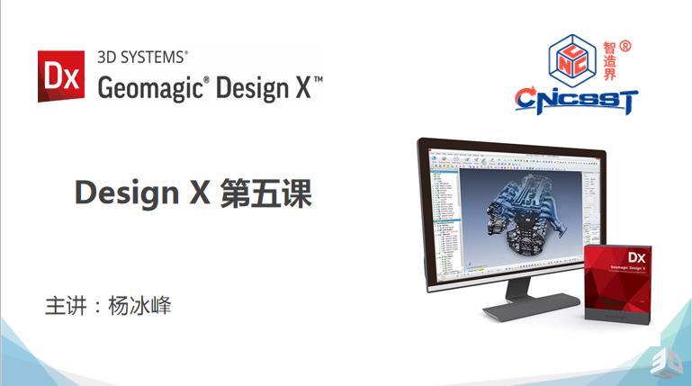 Geomagic Design X第五课