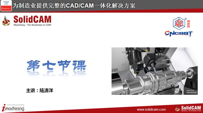 SolidCAM车铣复合实际编程第七课