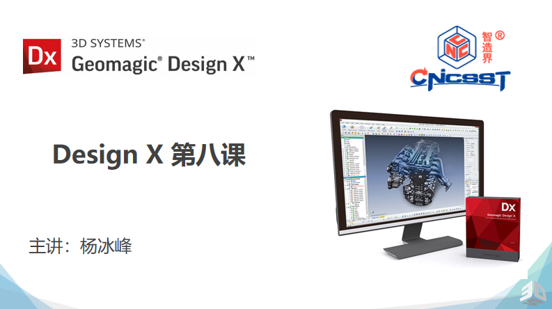 Geomagic Design X第八课