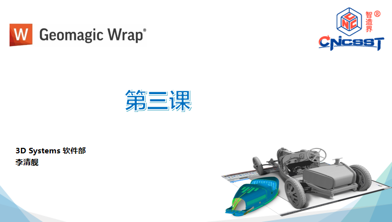 Geomagic Wrap第三课