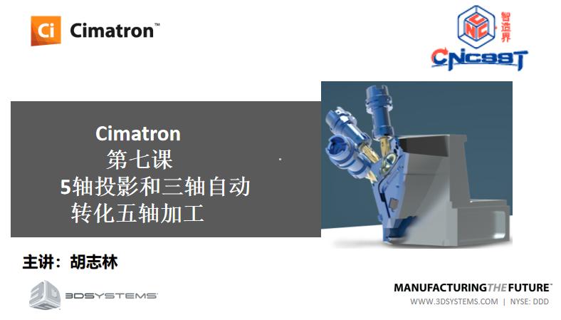 Cimatron五轴投影和三轴自动转化五轴加工