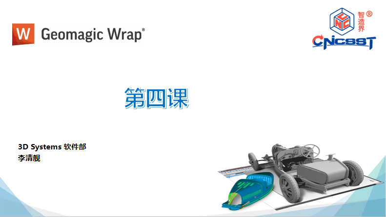 Geomagic Wrap第四课