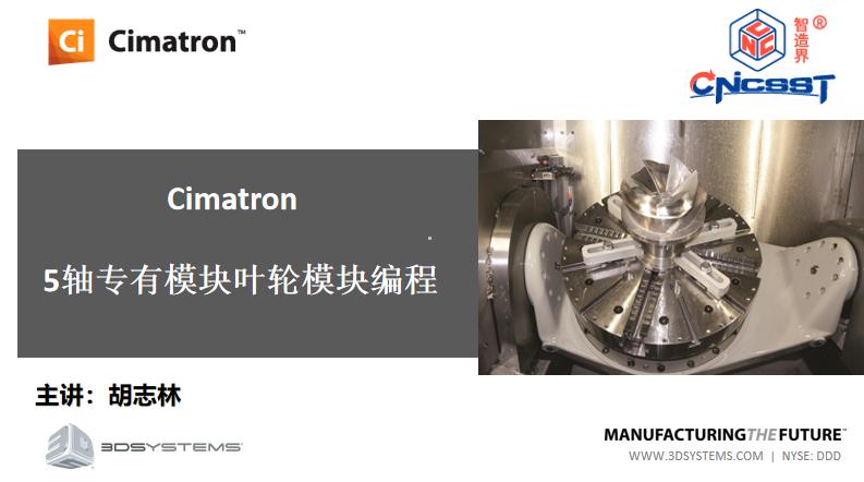 Cimatron五轴5轴专有模块叶轮模块编程(点播完结)