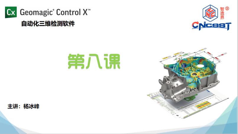 Geomagic Control X第八课