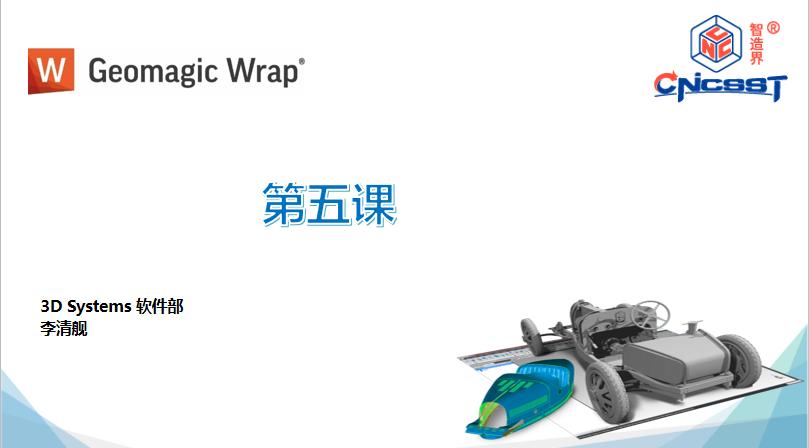 Geomagic Wrap第五课完结