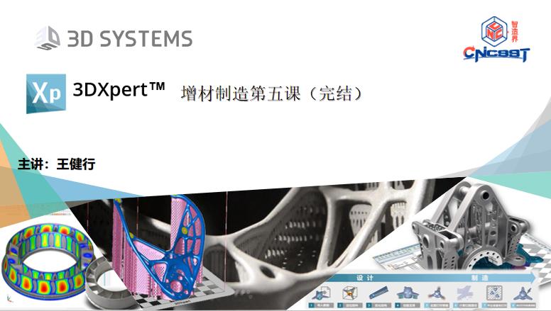 3DXpert教程第五讲