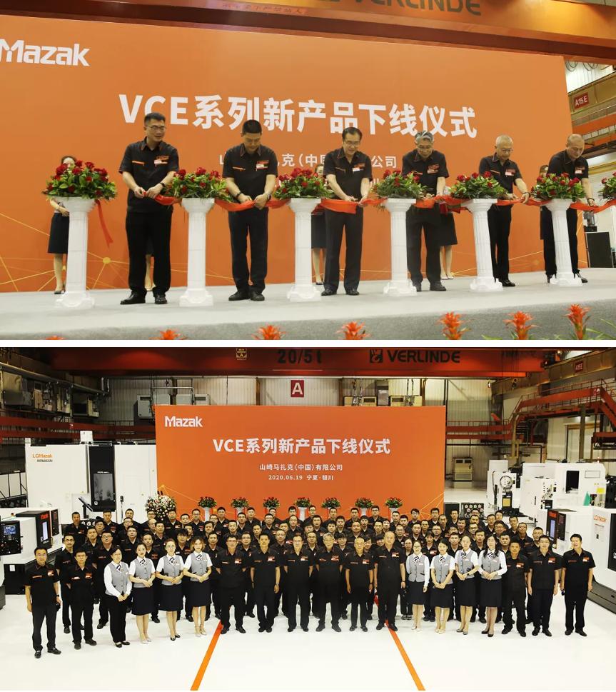 快讯 | 马扎克中国VCE系列新产品全面上市
