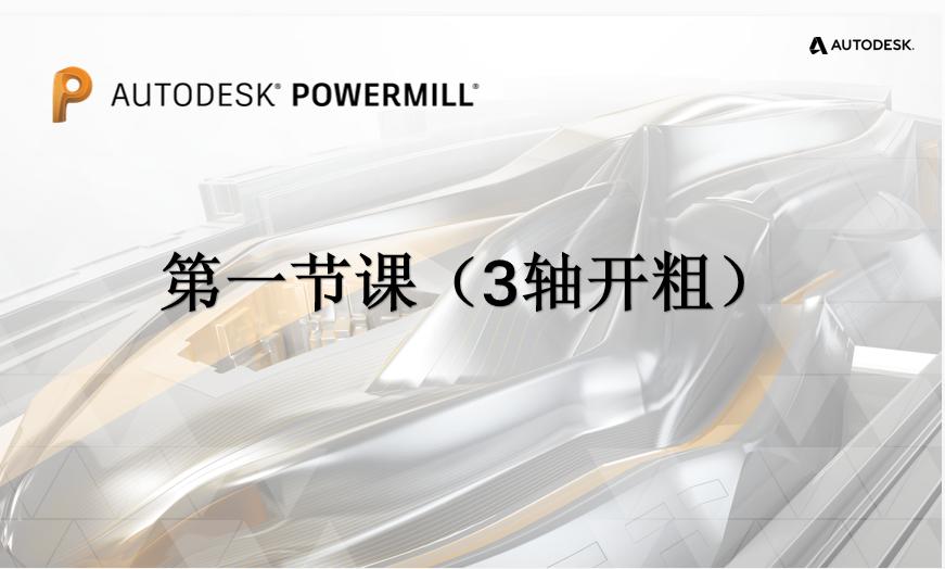 PowerMill第一课程3轴开粗