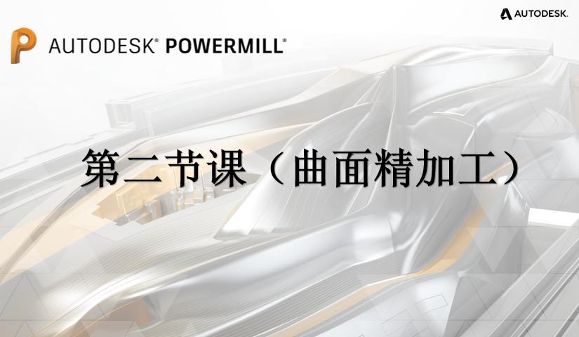 PowerMill第二课曲面精加工