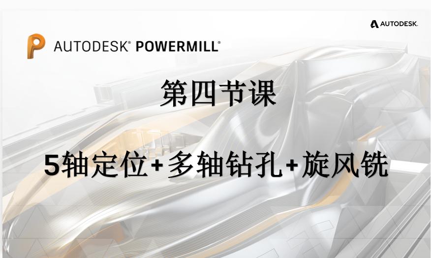PowerMill第四课5轴定位+多轴钻孔+旋风铣