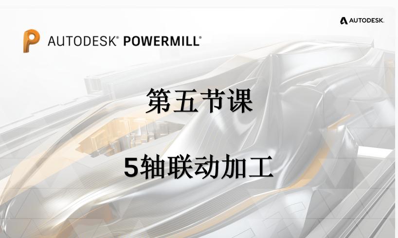 PowerMill第五节课5轴联动加工