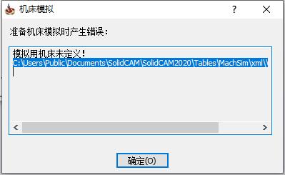 独立版安装无法模拟solidcam 模拟使用机床未定义