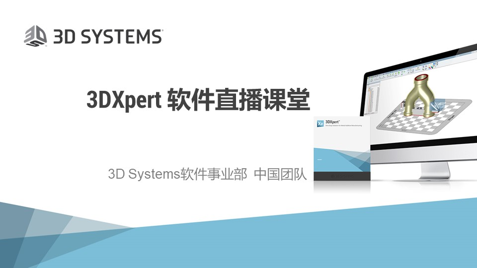 3DXpert金属增材制造软件:金属3D打印获得成功和丰厚利润的关键要素。要想进行成功的打印,3D CAD 模型和优质的打印机还远不够,企业需要一款专门的增材制造(AM)软件将您的创想变为现实。3DXpert 金属增材制造一站式软件解决方案——无缝衔接增材制造,实现成功打印,优化设计,最大限度的减少设计到制造的交付时间,降低运营总成本。
