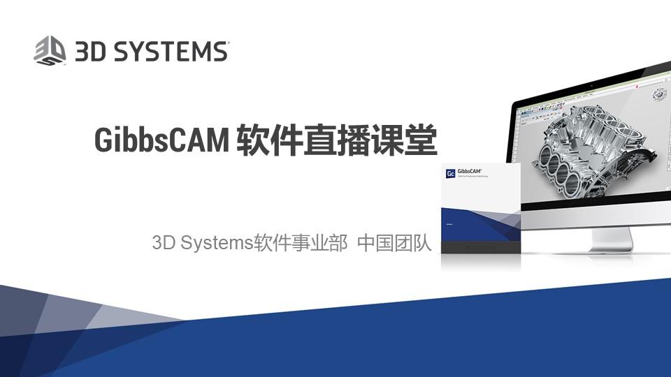 GibbsCAM专于多任务车铣复合加工,一次完成零件加工。MTM专门为复杂的车铣复合数控机床开发,最高支持128轴机床同步加工。易学易用,配置灵活。用户界面简洁,程序定义简单,功能强大。除支持车削、铣削外,还支持非切削动作,如自动进料、工件转换、背轴位置及更多机床辅助功能。