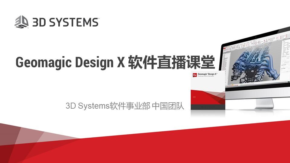 Geomagic Design X 逆向工程:从三维扫描到CAD的捷径。Design X是业界最全面的逆向工程软件,它结合了基于特征的CAD数模与三维扫描数据处理,使您能创建出可编辑、基于特征的CAD数模,并与您现有的CAD软件兼容。扩展您的设计能力,加快产品上市时间,增强您的CAD环境,利用现有资产,完成不可能的工作,降低成本。