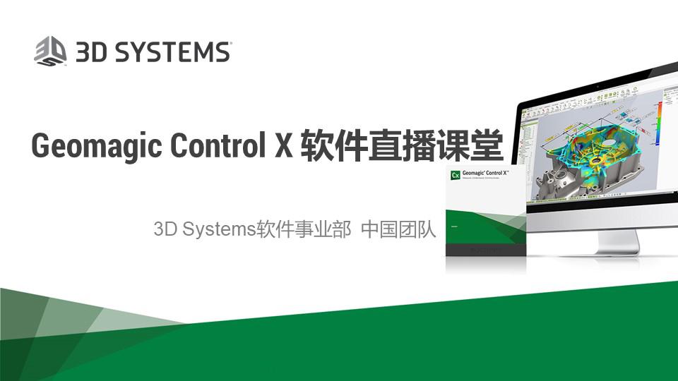 Geomagic Control X自动化三维检测软件:是一款专业的计量软件,可让您捕获和处理来自三维扫描仪和其他设备的数据,以测量、了解和交流检测结果,从而确保各个位置的质量。3D Systems Geomagic 软件利用先进技术释放三维扫描的潜力,该技术可处理当今高端非接触扫描仪生成的海量数据集。从基于扫描的设计和逆向工程到质量控制,Geomagic 软件是各种三维扫描系统的重要组成部分。