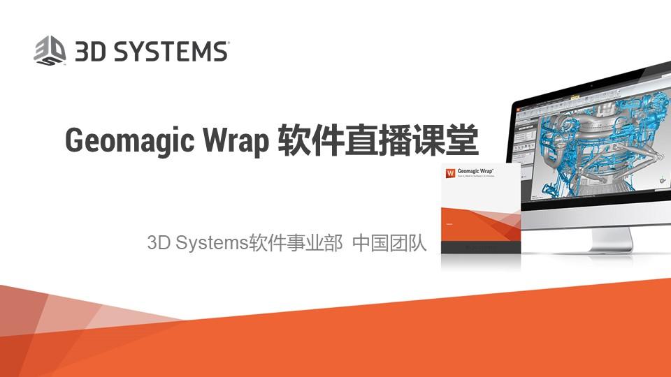 Geomagic Wrap® 所提供的业界功能最为强大的工具箱能够将3D扫描数据和导入的文件直接转换为3D模型用 于立即下游处理。从工程到娱乐,从艺术到考古,从制造业到博物馆,各行各业的人们都可以使用 Geomagic Wrap 将扫描数据和3D文件轻松转换为完美的逆向工程3D模型。