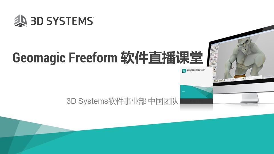 Geomagic Freeform 有机自由造型设计:可用于解决复杂设计和制造的种种难题。堪称业内最全面的3D有机工程设计工具,将基于触觉感应的模型雕塑、曲面创建、设计理念建模、3D扫描处理、CAD互操作性和模具制造等多种功能集于一身,让用户借助数字化设计,感受非同一般的粘土建模体验。Geomagic Freeform自由造型设计软件为您设计工作流提供超强动力,让您比以往更快速、更有效地扩展个性化定制设计。