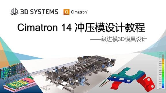 Cimatron_冲模设计-6级进模3D模具设计