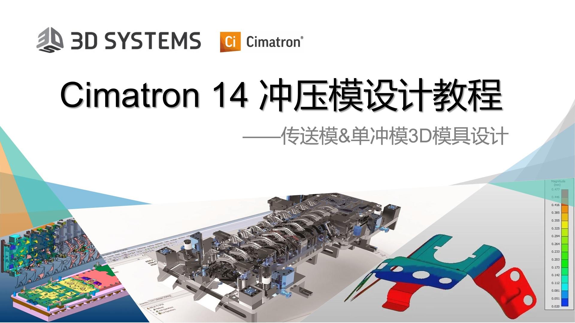 Cimatron_冲模设计-7传送模&单冲模3D模具设计