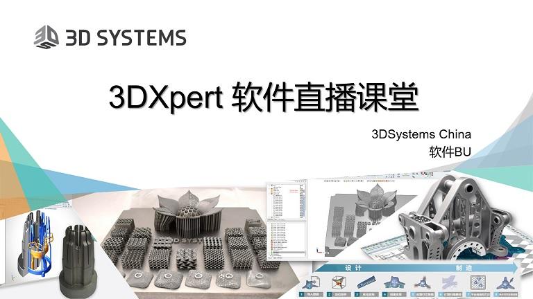 3DXpert工业打印软件培训网络直播