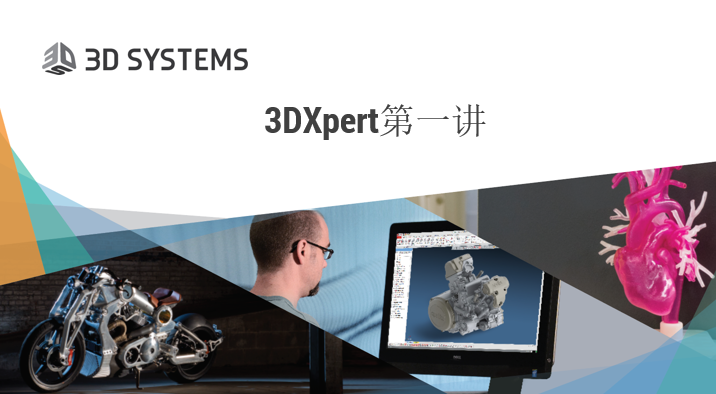 3DXper教程点播
