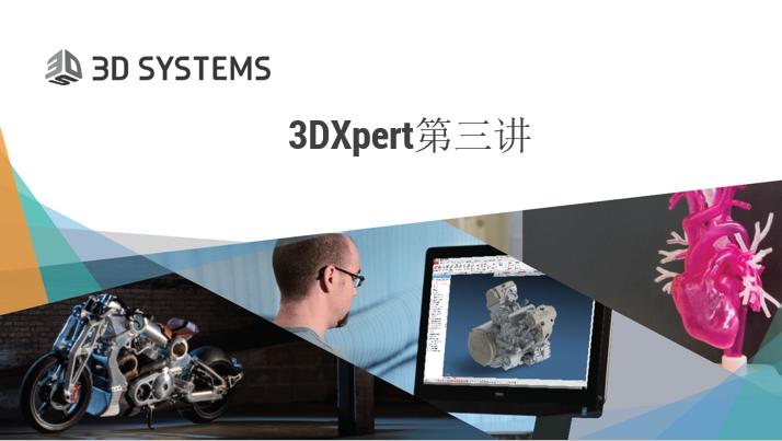 3DXpert教程第三讲上