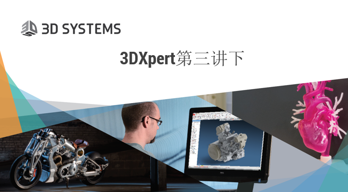 3DXpert教程第三讲下