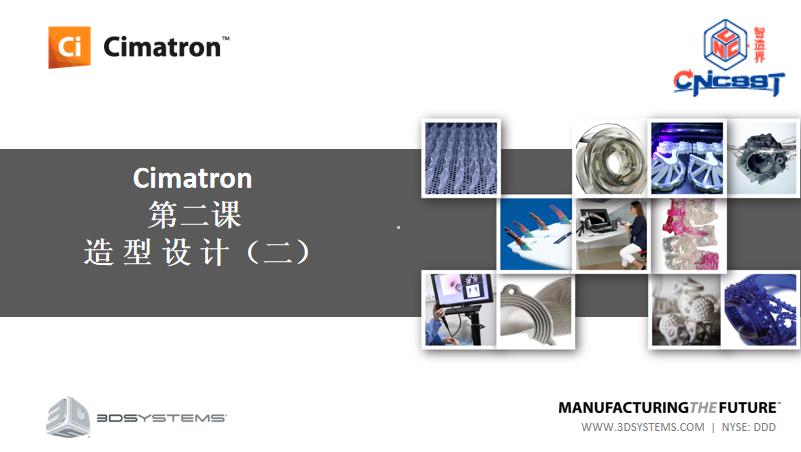 Cimatron第二课 造 型 设 计(二)