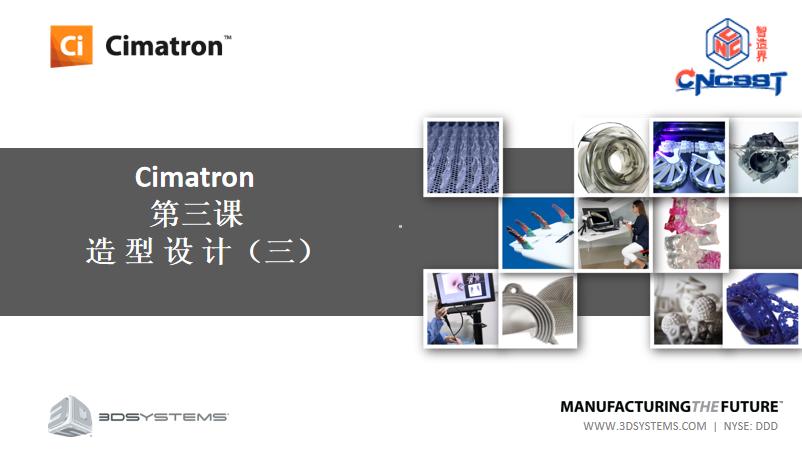 Cimatron第三课造 型 设 计(三)