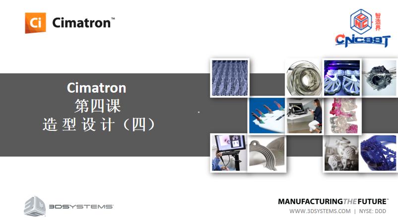 Cimatron第四课造 型 设 计(四)