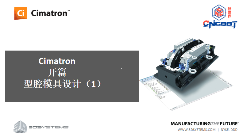 Cimatron型腔模具设计开篇(一)