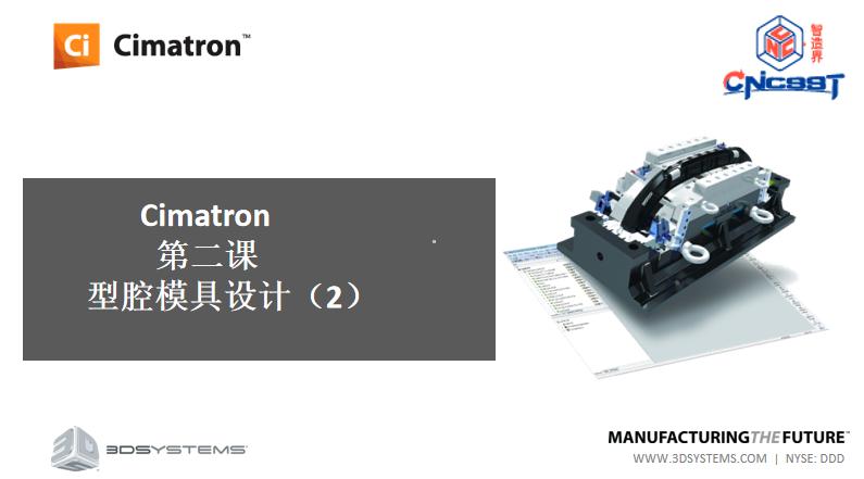 Cimatron型腔模具设计(二)