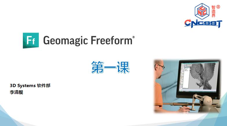 Geomagic Freeform 触觉式设计开篇第一课