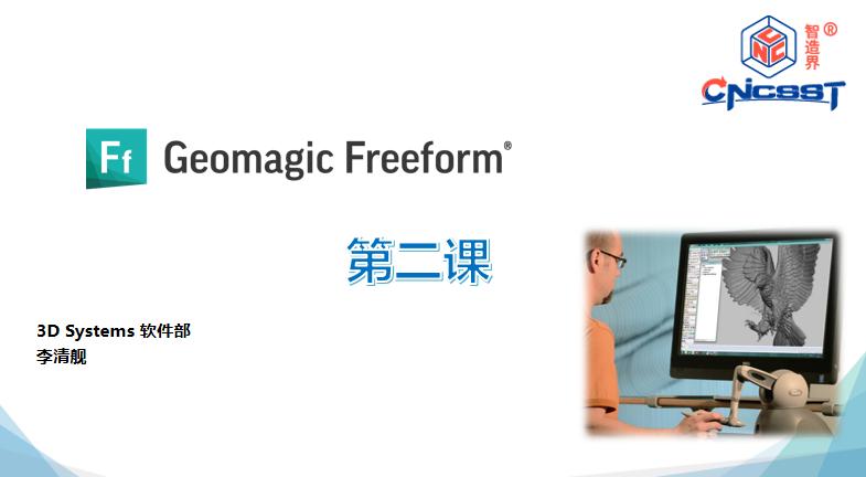 Geomagic Freeform 触觉式设计第二课