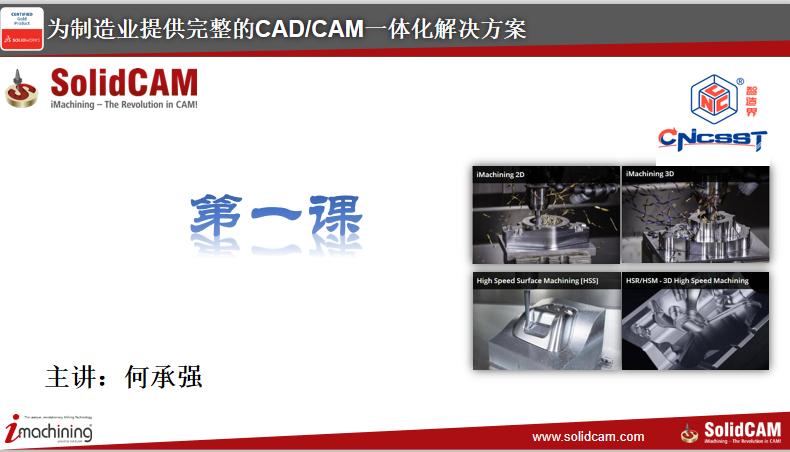 SolidCAM 第一节课(点播回放)